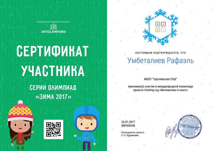 На международной олимпиаде калинковичане завоевали 8 дипломов